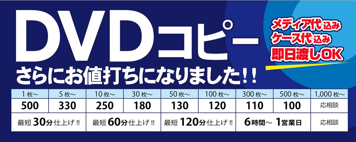 VHS, miniDV, 8ミリビデオ, C-カセットからDVDへ1本600円