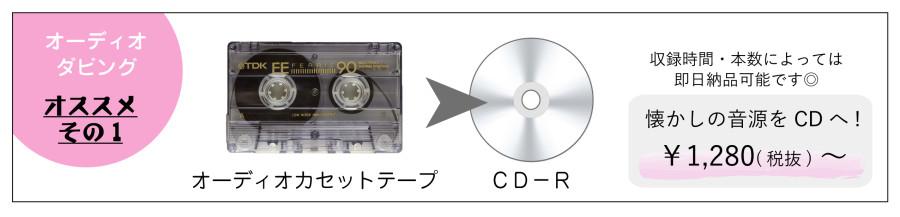 バナーカセットテープ