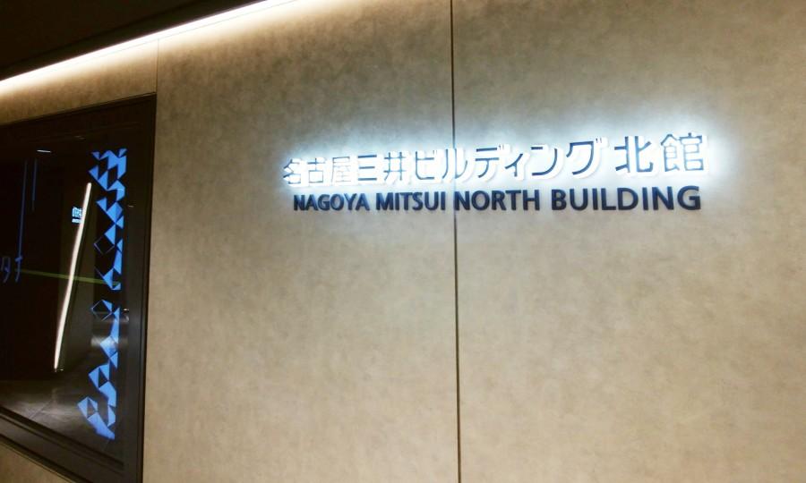 三井ビル北館